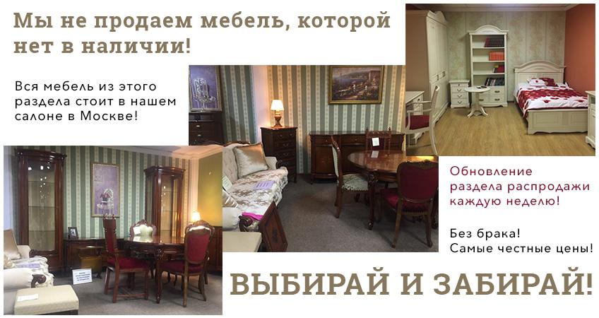 Распродажа мебели румынии и италии в москве по низким ценам.